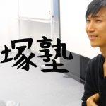 <平塚塾>受講料無料キャンペーンを開催中。
