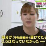 先天性風疹症候群というレアケース持ち出し、大衆全体に風疹ワクチンを打たせたいようです。日本産婦人科医会 2月4日を「ふうしんの日」と制定 ~「後悔したから知ってほしい」妊娠中に風疹にかかった母親の思い
