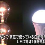 人体に危険なLED電球を普及する為、東京都新年度予算案に18億円を盛り込み 〜東京都 白熱電球2個をLED電球1個と交換へ