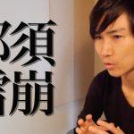 【動画】那須雪崩死亡事故は、人工雪崩によって意図的に起こされた。