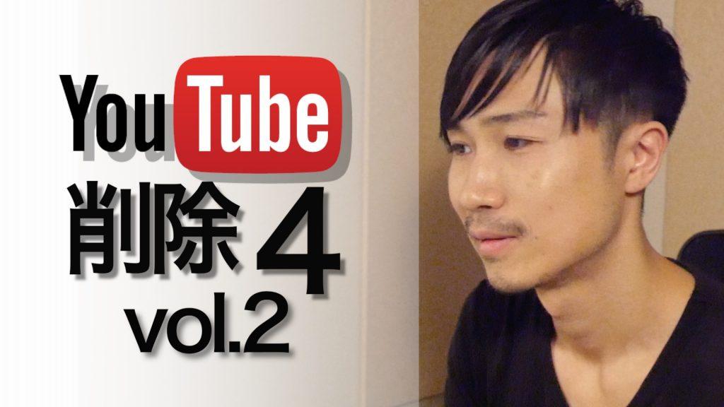 youtube削除4−2