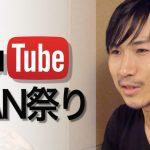 【動画】Youtube BAN祭りは、意図的に起こされている。その理由とは?