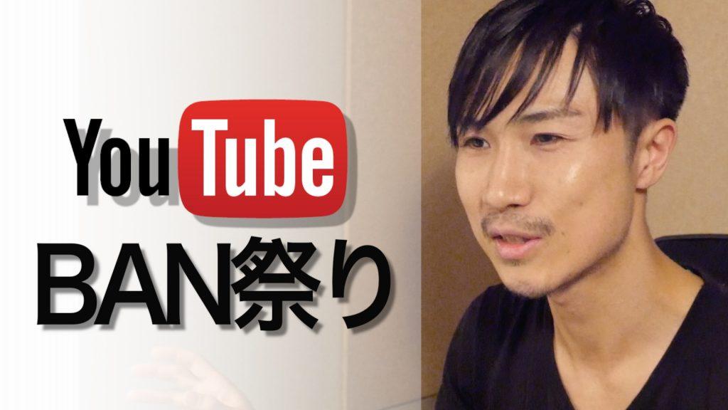 youtubeBAN祭り