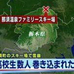 那須雪崩死亡事故は、人工雪崩によって意図的に起こされた可能性がある。~人工雪崩は簡単に起こすことができる。
