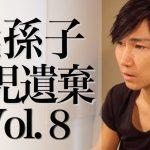 【動画】<我孫子市女児遺棄>父親と渋谷の面会が実現するなら前者が事件の構成員であることが決定的になる。vol.8