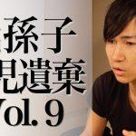 【動画】vol.9<我孫子市女児遺棄>渋谷は黙秘していない。犯行を否認し不当な拘束と主張しているにもかかわらず「黙秘」とすることは、社会一体となって冤罪を作り上げている証拠。~事件の真実を黙秘しているのは警察