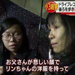 この事件、リンちゃんの家族がベトナムに帰るのなら話は変わってきます。