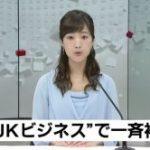 JKビジネスの女子高生の補導は超簡単に工作できます。~「JKビジネス」女子高生ら一斉補導 東京