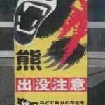 熊注意看板を住民の為に自費購入した福島県職員の処分を検討と報道された理由。