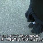 渋谷が犯人で間違いないというイメージ工作が始まりました。~渋谷は反抗的で乱暴、感情の起伏が激しいロリコンと報道