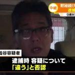 我孫子女児遺棄捜査関係者へ 渋谷容疑者は「容疑を否認し、不当な拘束だ!」と訴えている。冤罪・渋谷恭正の人権を守れ!
