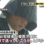 早速NNNが「保護者同士の善意も疑わなければいけない」と報道し始めました。
