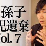【動画】<我孫子市女児遺棄>渋谷容疑者は、冤罪である。vol.7