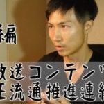 2017年5月23日。NHKによるドメイン会社を通した著作権侵害を建前とした言論弾圧。