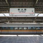 2017年5月28日「新大阪駅」ポスティング無事に終了しました。