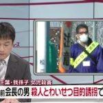 あれ?なぜ渋谷は黙秘しているはずなのに、わいせつ目的誘拐で逮捕?~殺人に繋がる証拠、情報が新たに無いにもかかわらず殺人容疑で再逮捕