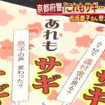 「これもサギ…きっとサギ」替え歌で大衆分断を図る、京都府警察本部