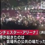 コンサート終了前、会場外で爆発が起きたのに、なぜ「英コンサート会場でテロ」と報道しているのか?