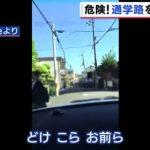支配者層の目論む社会設計へ3点もの利点があります。 ~通学路を暴走運転 撮影した動画を投稿