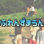 「さゆふれんずまうんど会」「さゆコンテンツ」会員募集のお知らせの内容変更