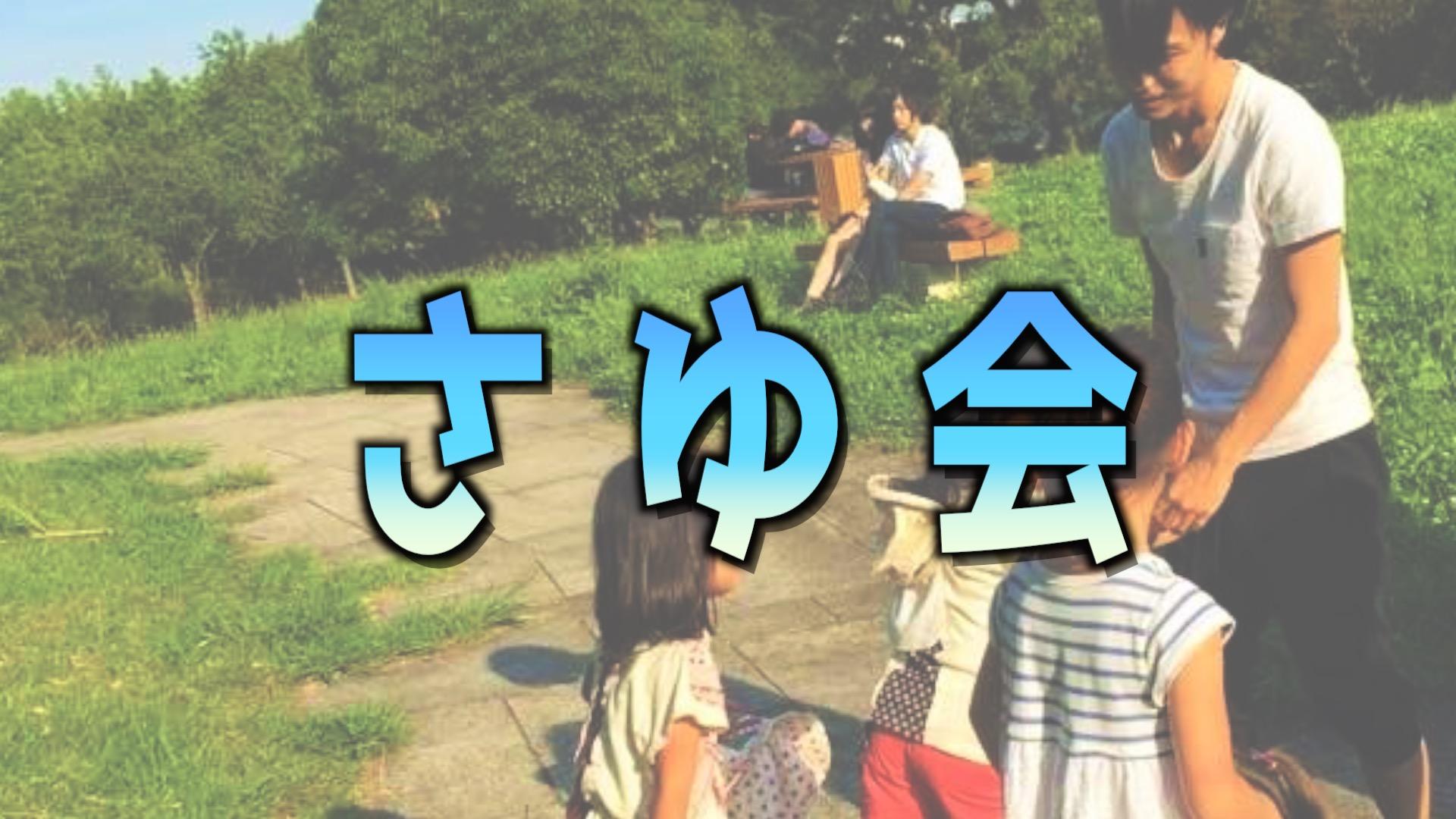 さゆ会2018