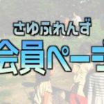 【会員限定・動画】石川眞樹夫先生との楽屋対談【この日一番熱かった現場・いのちの水大会2018】を更新