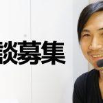 7月1日 20時から市民活動家の藤島利久さんと生放送対談いたします。