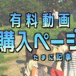 「有料動画・記事」会員募集のお知らせ