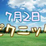 2017年07月02日 ピクニック in 東京のお知らせ