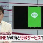 LINEとマイナンバーが連携します。~LINEの画面から「マイナポータル」に直接アクセスすることができる。