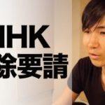 【会員限定動画】「人口知能は大衆統治に利用される」という記事になぜNHKは削除要請してきたのか?