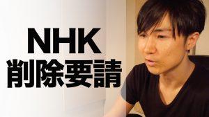 NHK削除要請