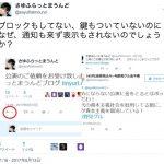 動画【Twitter】ブロックもしてない、鍵アカでもないのに、リプの通知も来ず表示もされない。