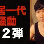 動画【第2弾】松居一代が「浮気に怒っているのではない」と言いながら終始、浮気に執着している訳