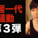 動画【第3弾】浮気・不倫を重罪化する社会が作られている。その目的とは?