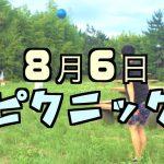 2017年08月06日 ピクニック in 原宿のお知らせ