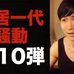 動画【第10弾】松居一代が、大衆分断を目的として意図的に騒動を起こしている証拠と根拠・まとめ