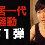 動画【第1弾】松居一代の騒動は、大衆分断を目的として意図的に行われている。