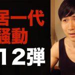 動画【第12弾】分断されている現代社会だからこそ、人と親密な関係を築いていこう!