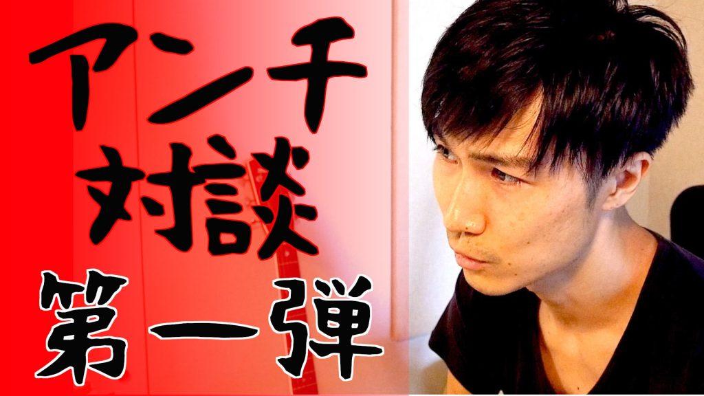 ichamuアンチ対談 1