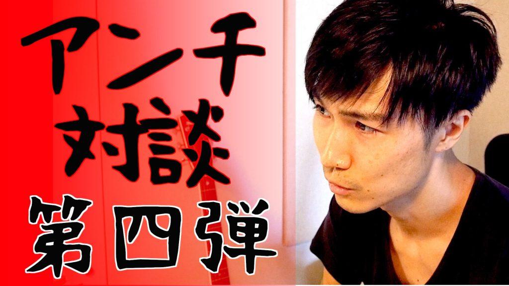 ichamuアンチ対談 4