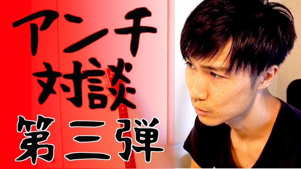 ichamuアンチ対談 3