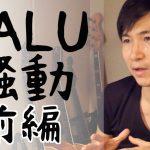 動画【前編】VALU騒動は、ヒカル一派、VALU社グルの企業案件。〜騒動はマッチポンプで意図的に作られてる。