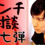 【アンチ対談】第7弾  さゆふらは、宗教臭くお金集めしているように見えます。〜ichamu