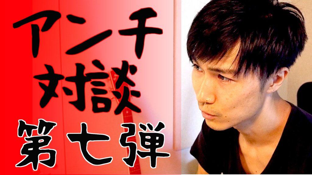 ichamuアンチ対談 7