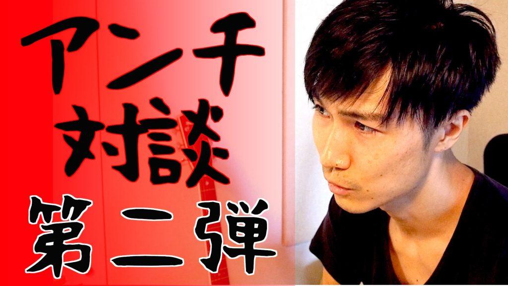 ichamuアンチ対談 2
