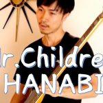 【新音楽動画】Mr.Children HANABI Covered by さゆふらっとまうんど 歌詞付き
