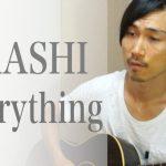 【音楽動画】嵐 Everything Acoustic cover