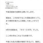 今後、平塚塾生・コンテンツ会員・さゆ会員の人数を掲載いたします。
