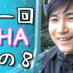 動画<第一回SHA その8>40分坂道!in 高尾山